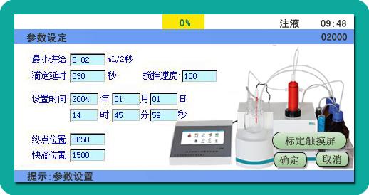 智能卡尔费休水分测定仪